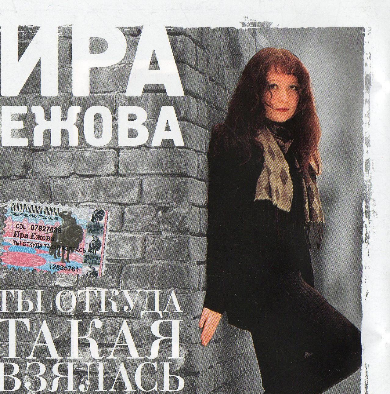 Ирина ежова скачать бесплатно mp3 все песни